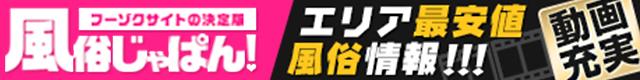 蒲田/大森の風俗は「風俗じゃぱん」にお任せ!