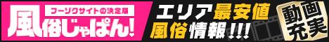 松戸/新松戸で風俗探すなら「風俗じゃぱん」