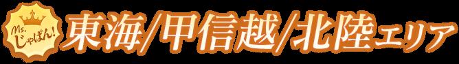 東海/甲信越/北陸