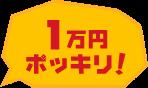 pc_coupon_button_type_1_active